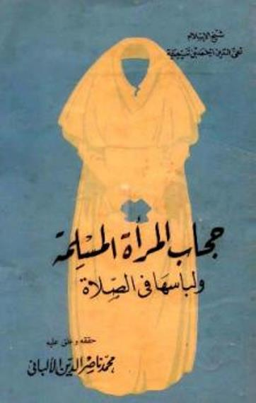 جلباب المرأة المسلمة.jpg