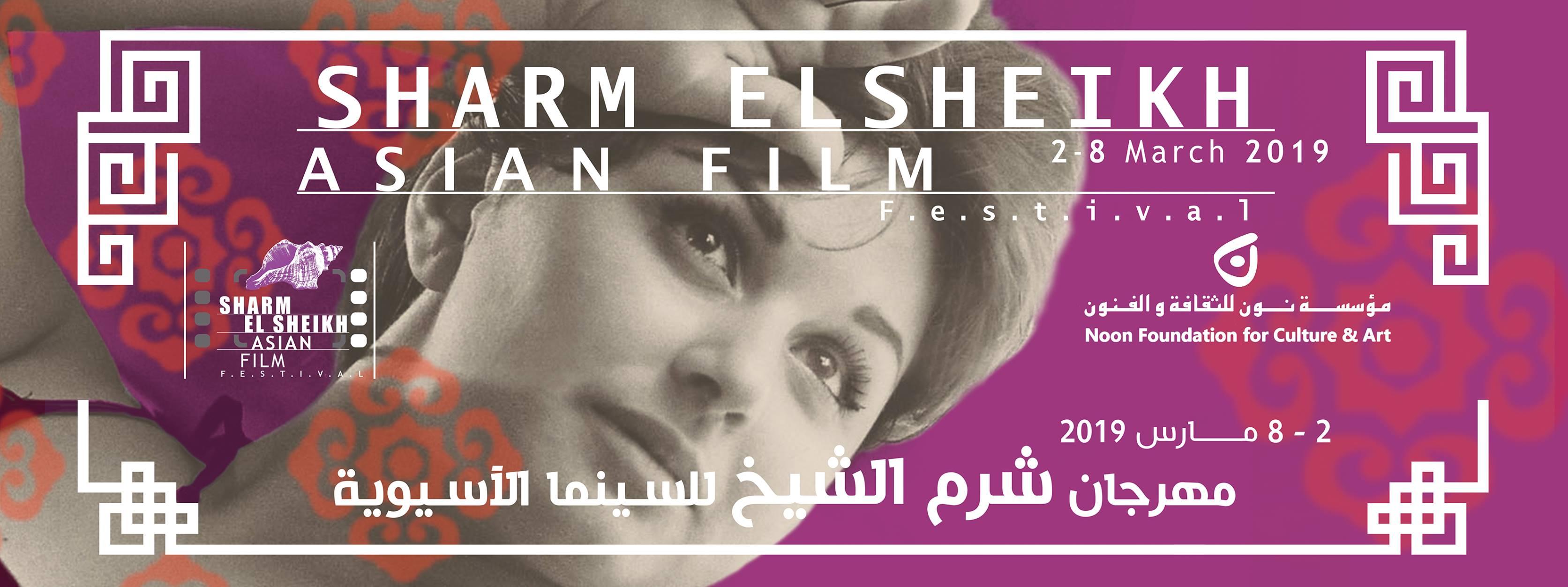 بوستر مهرجان شرم الشيخ للسينما الآسيوية ( الصفحة الرسمية للمهرجان على فيسبوك)