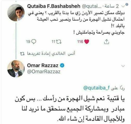 تغريدة لقتيبة يسأل رئيس الوزراء عن هجرة الشباب الأردني. (من حساب قتيبة في تويتر)