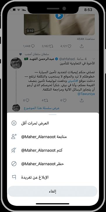 iphone tweets.png