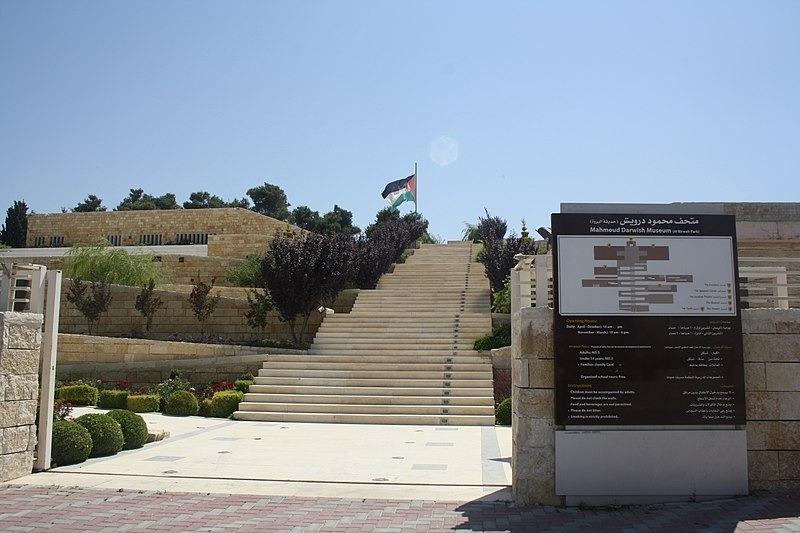مدخل متحف محمود درويش في رام الله. (ويكيميديا)