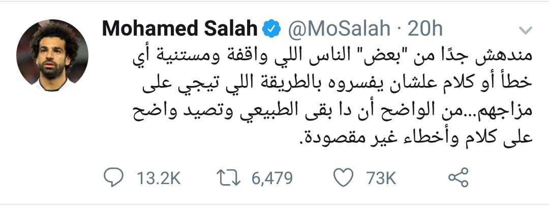تغريدة محمد صلاح للرد على هجوم السوشيال ميديا غير المتوقع. (الحساب الرسمي لصلاح على تويتر)