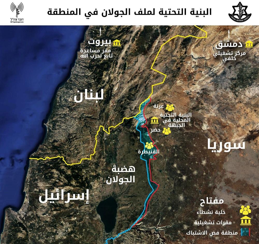 """خريطة نشرها الجيش الإسرائيلي عن """"البنية التحتية لملف الجولان"""" (الجيش الإسرائيلي)"""