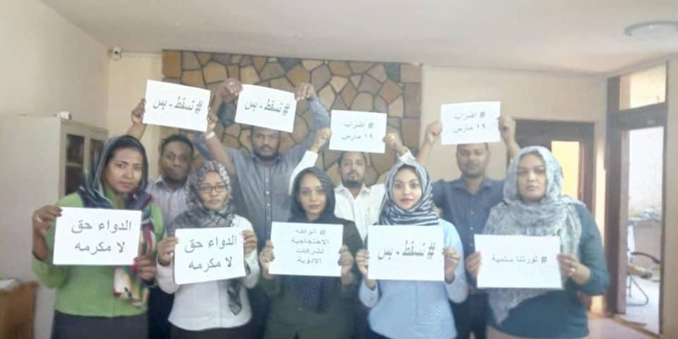 اضراب موظفين بأحدى شركات القطاع الخاص - وسائل التواصل الاجتماعي.jpg