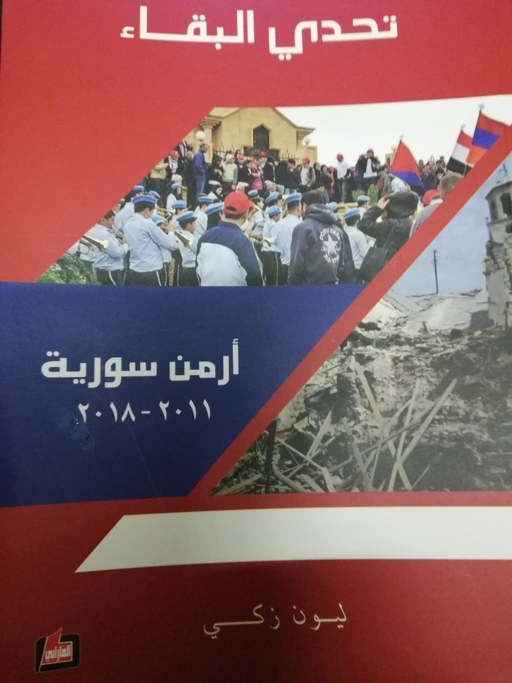 """يستذكر مؤلف كتاب """"تحدي البقاء"""" مواقف سياسية واجتماعية واقتصادية في تاريخ الأرمن في سوريا (اندبندنت عربية)"""