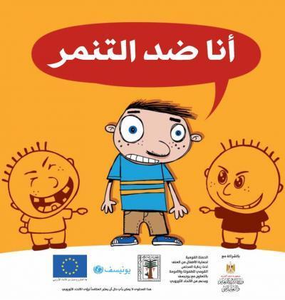 شعار حملة ضد التنمر للأطفال. ( الموقع الرسمي لليونيسف)