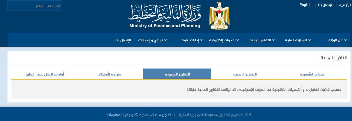 صورة من الموقع الالكتروني لوزارة المالية الفلسطينية تظهر حذف تفاصيل الموازنة العامة