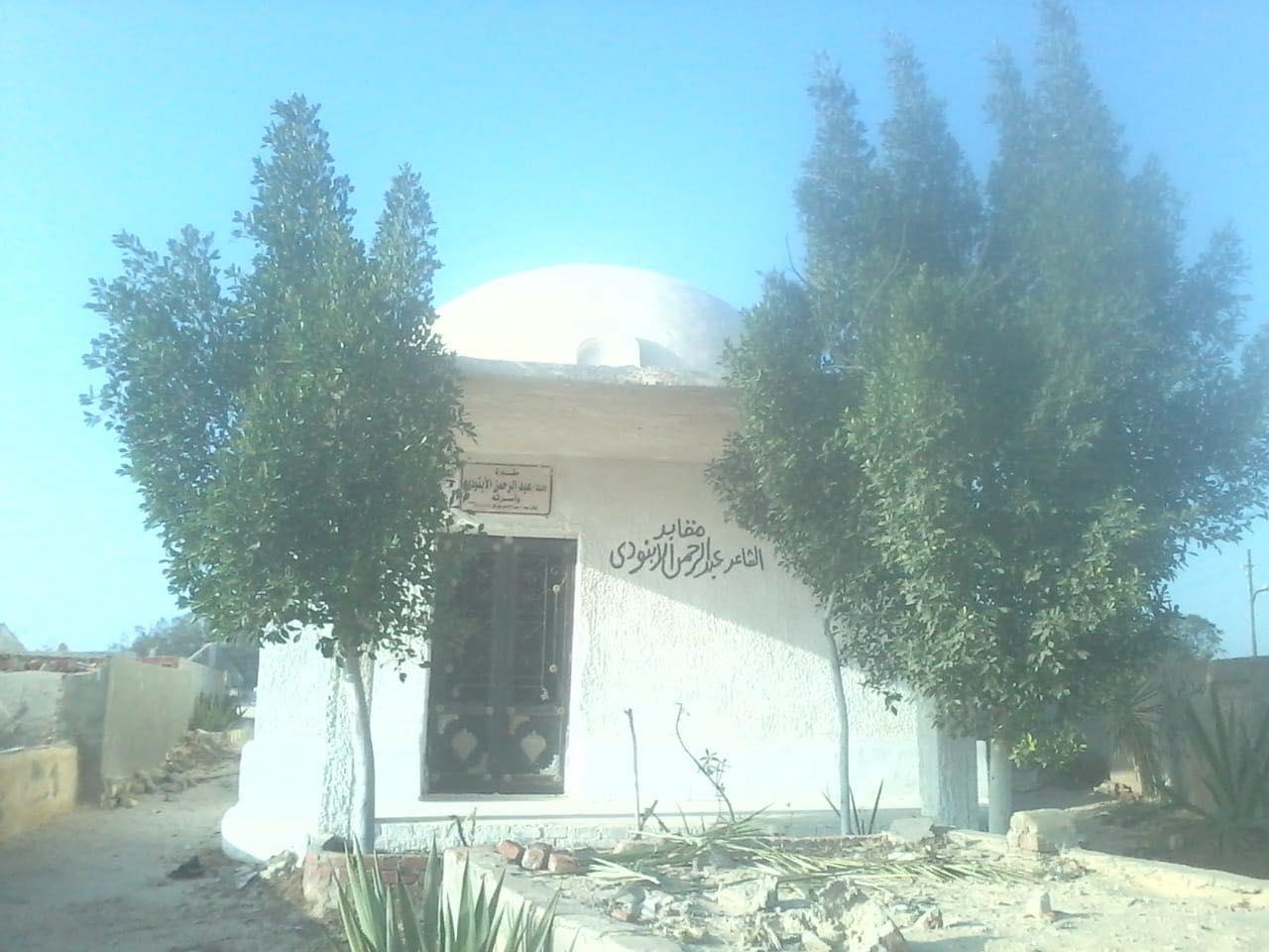 مقبرة الأبنودي بقرية أبنود بمحافظة قنا جنوبي مصر