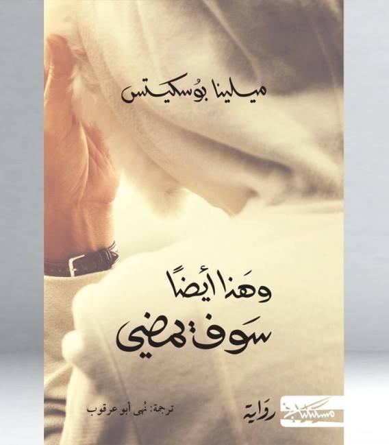 _غلاف ترجمة نهى.jpg