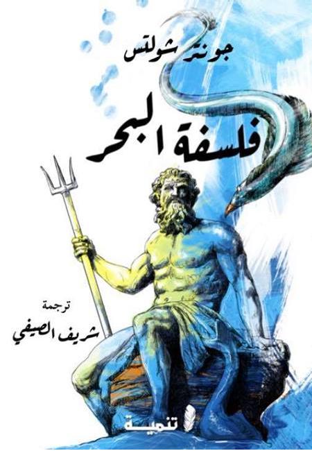 فلسفة البحر- الغلاف.png