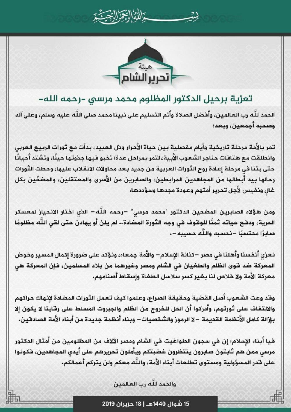 بيان تحرير الشام.jpg