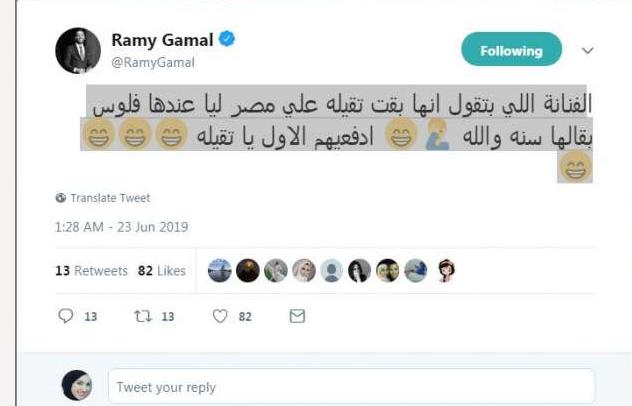 رامي جمال.PNG