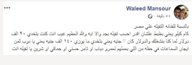وليد منصور.PNG