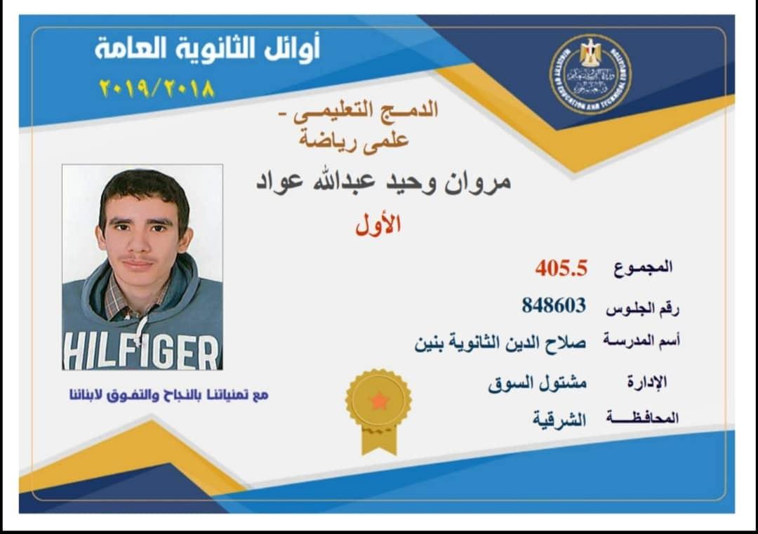 نتيجة مروان الاول علي الثانوية.jpg