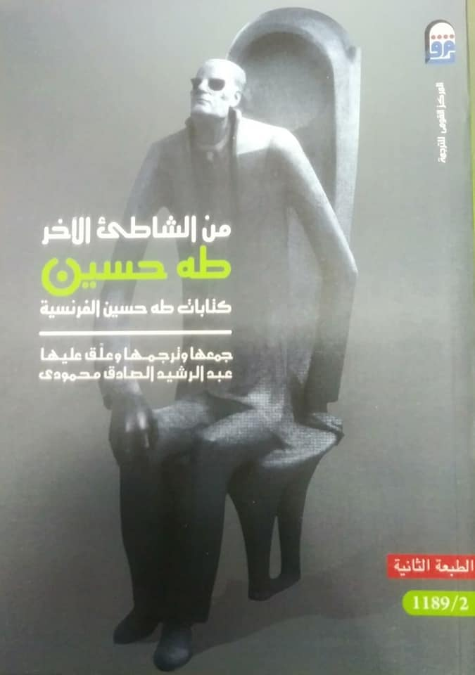 غلاف طه حسين بالفرنسية.jpg