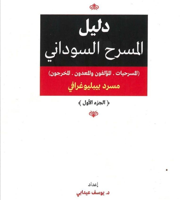 1دليل المسرح السوداني.jpg