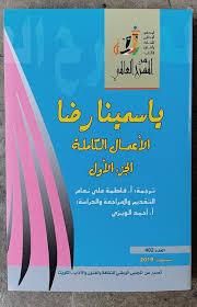غلاف ياسمينا رضا.jpg