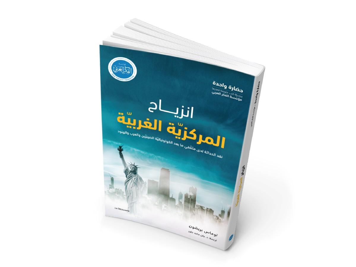 غلاف الكتاب.jpg