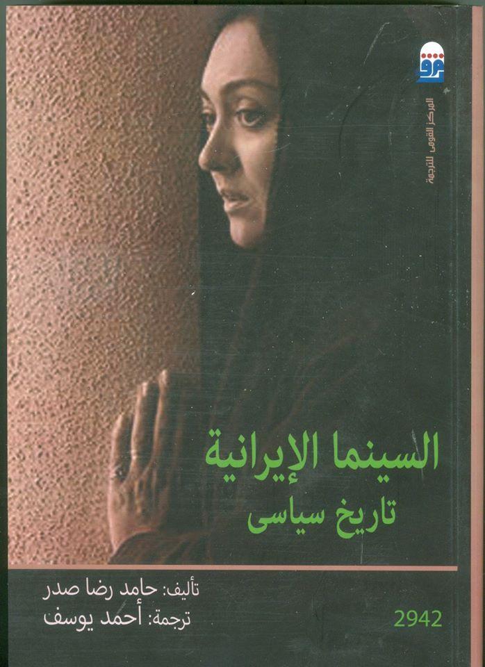 غلاف السينما الايرانية.jpg