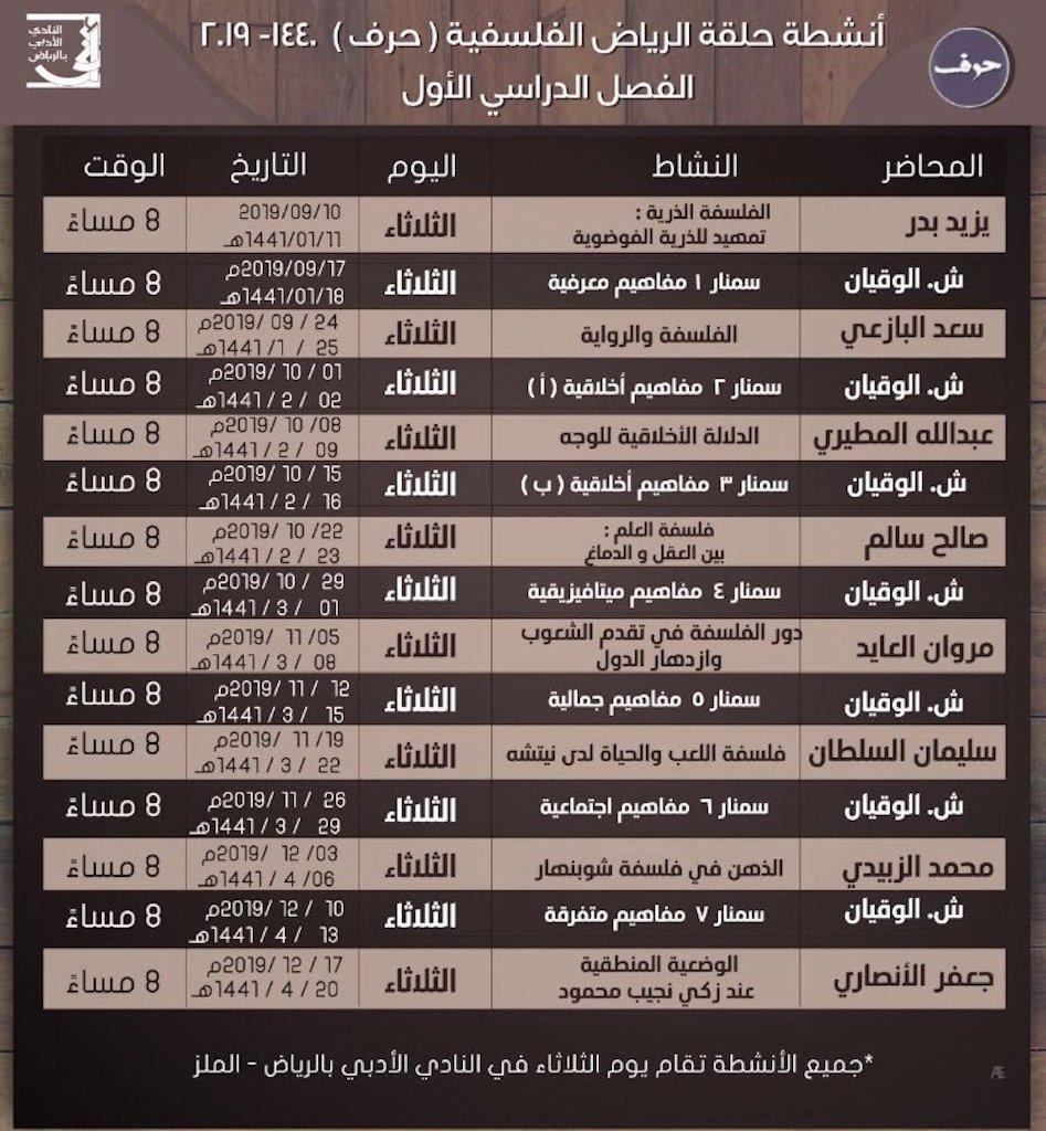 حلقة الرياض1.jpg