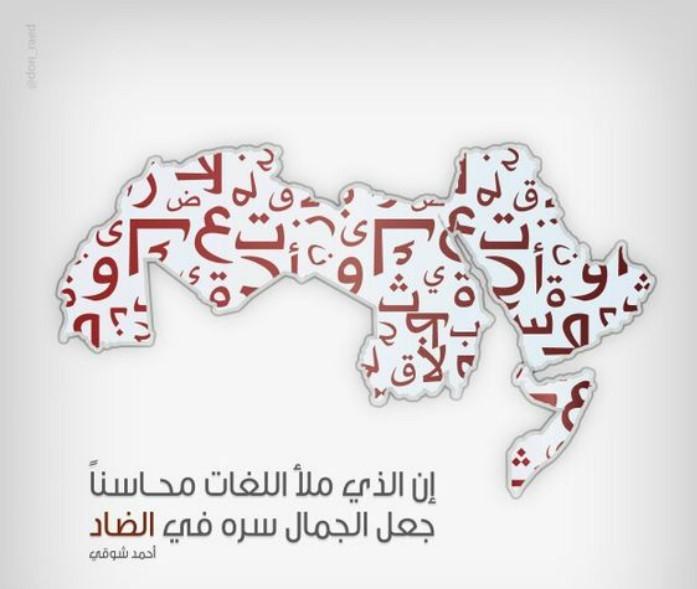 لوحة عربية.jpg