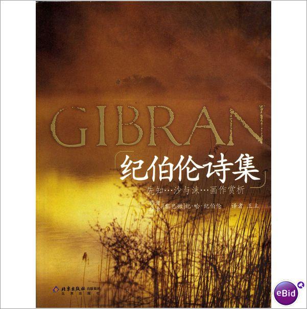 jibran-chinese1.jpg