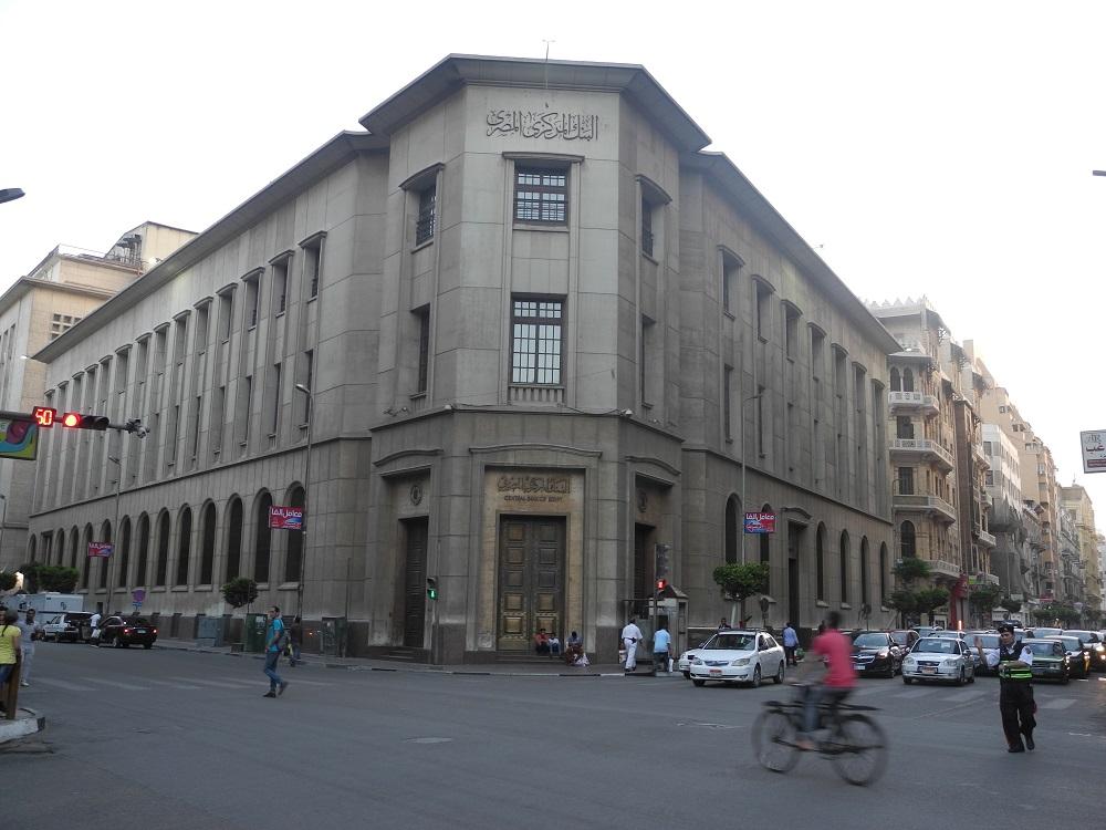 البنك المركزي تصوير حسام علي (1).JPG