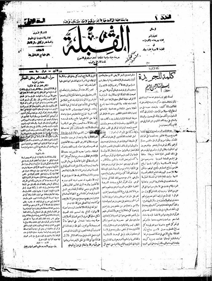 العدد الأول من جريدة القبلة
