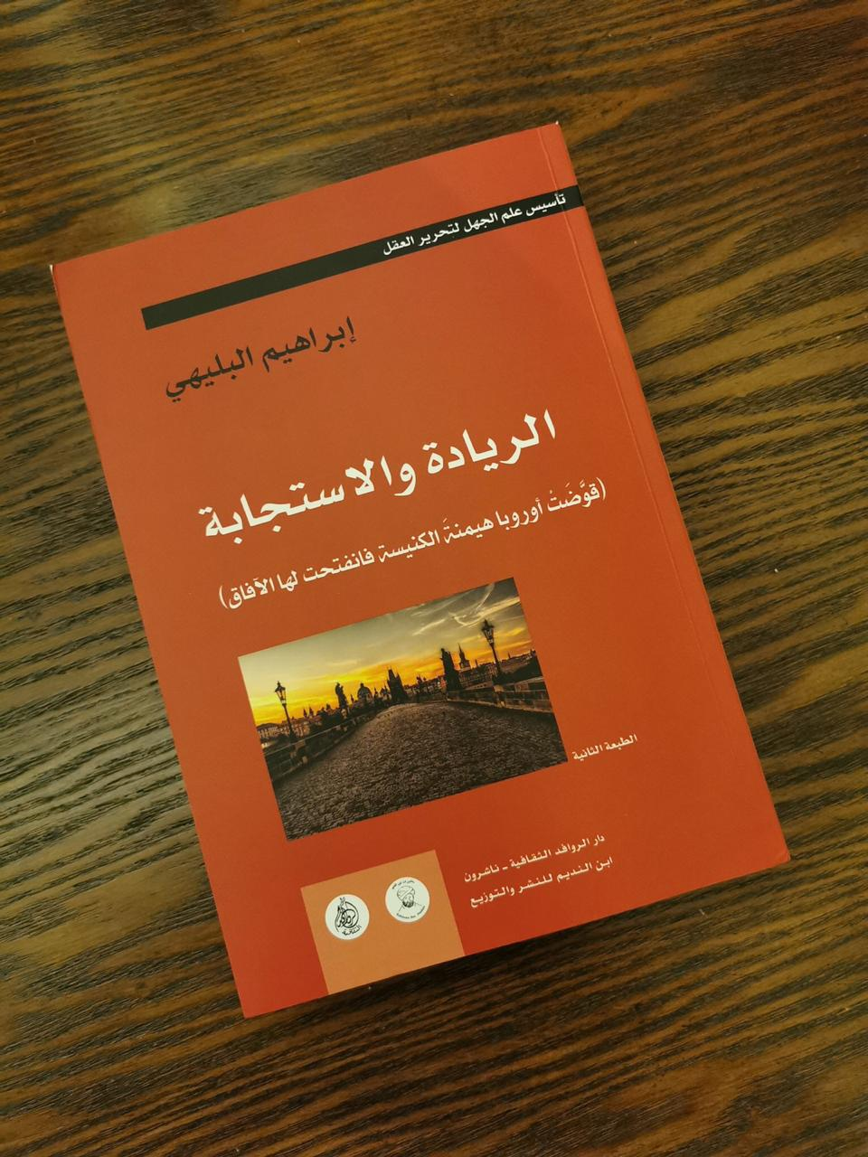 كتاب البليهي 5.jpg