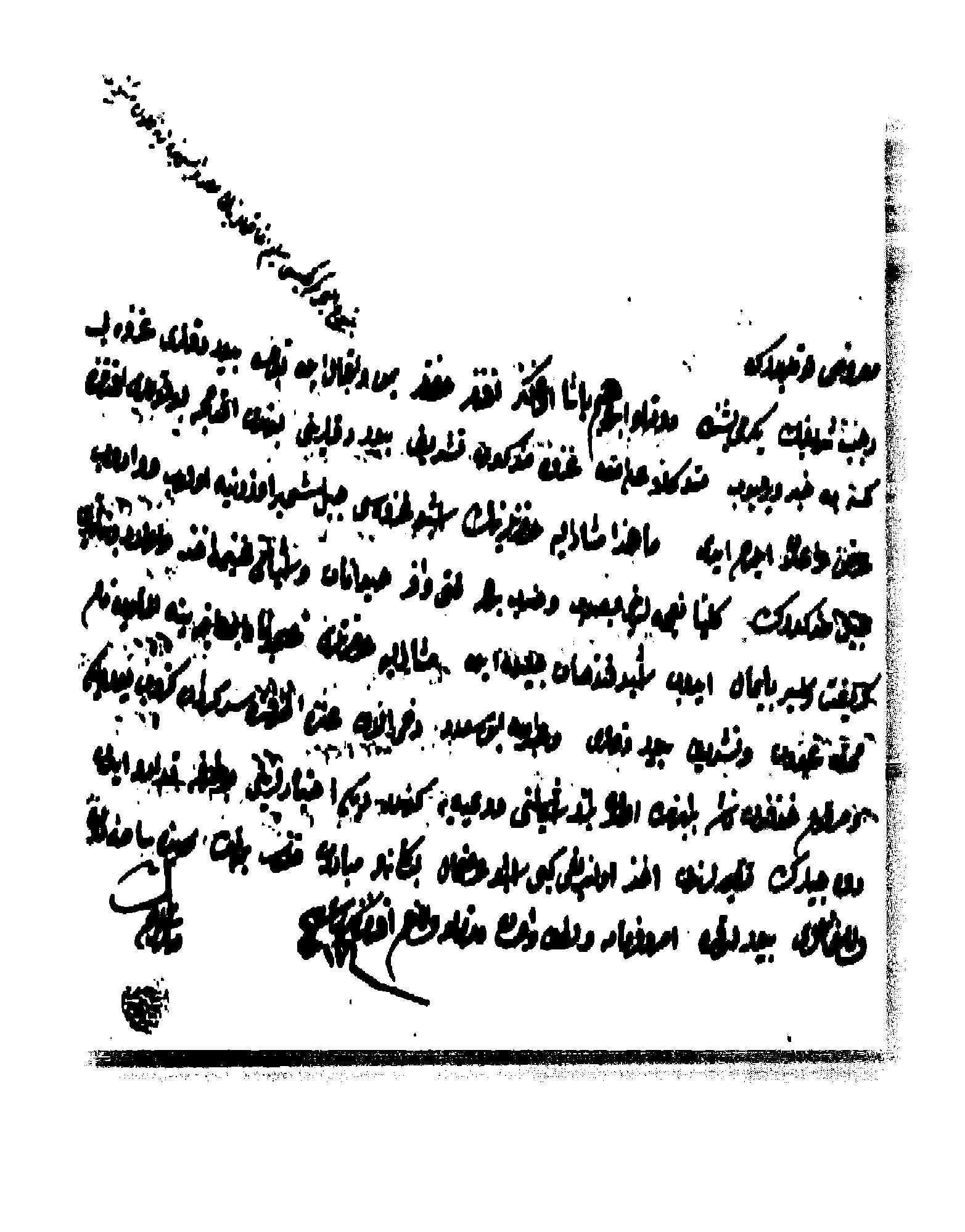 أسر الأبناء والبنات من إبراهيم باشا.jpg