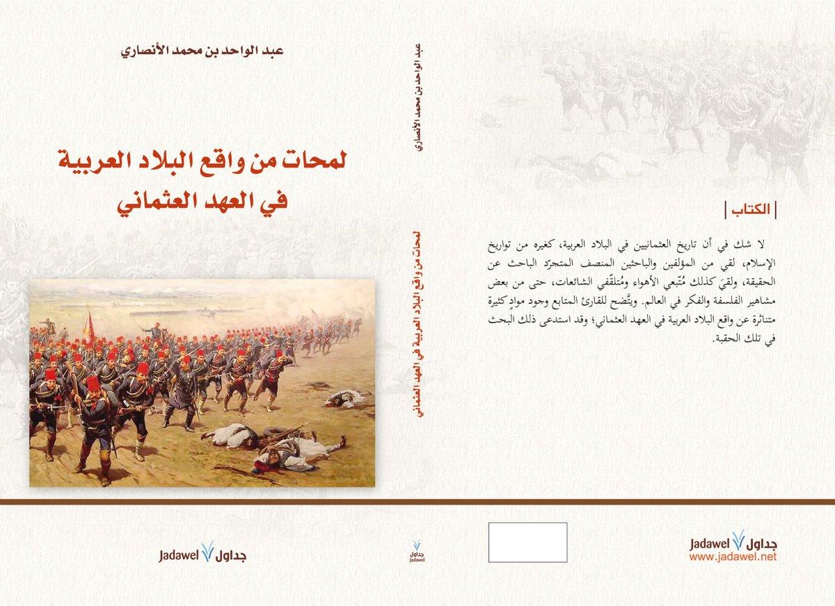 واقع العرب في الزمن العثماني.jpg