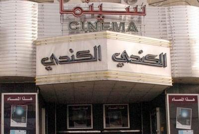 صالة الكندي السينمائية مغلقة في دمشق (يوتيوب).jpg