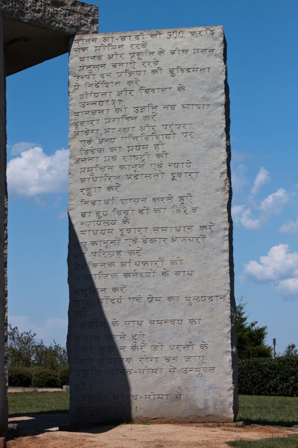 the_georgia_guidestones.jpg
