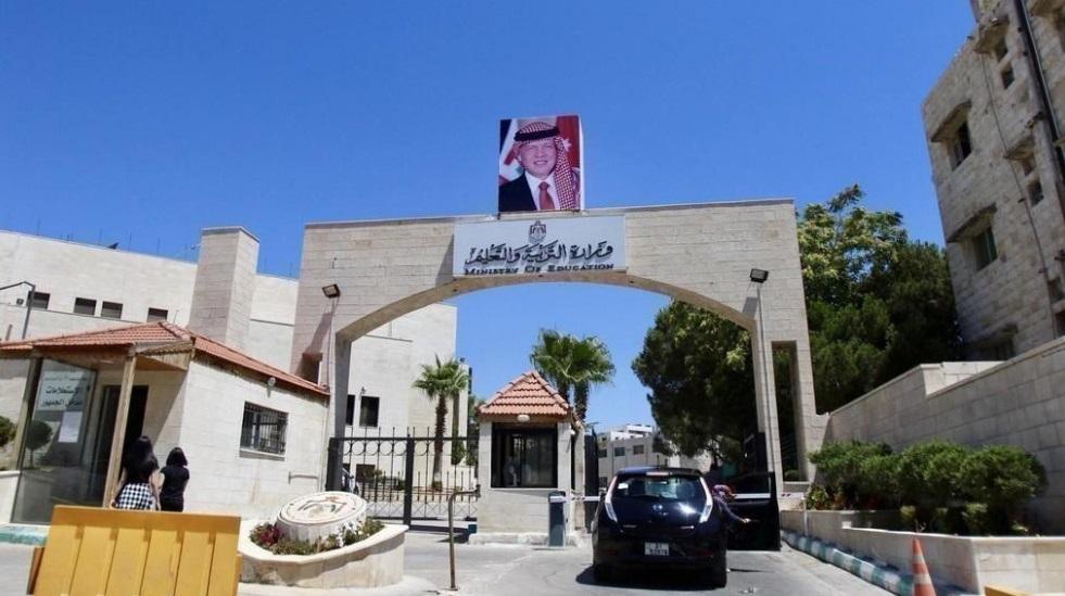 مبنى وزراة التربية والتعليم الأردنية في عمّان تصوير صلاح ملكاوي.jpg