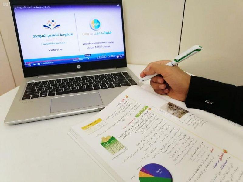 التعليم عن بعد في السعودية (واس).jpg
