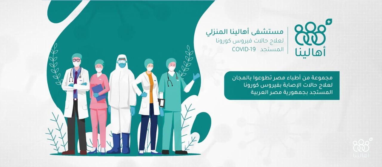 الصفحة الرسمية لمستشفى أهالينا على فيسبوك.jpeg