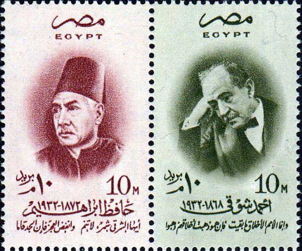 حافظ وشوقي على طابعي بريد مصريين.jpg