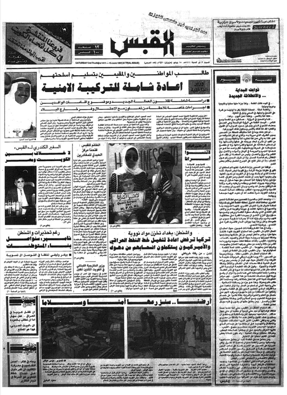 صورة للصفحة الأولى للقبس في أول طبعة بعد العودة (القبس بريميوم)