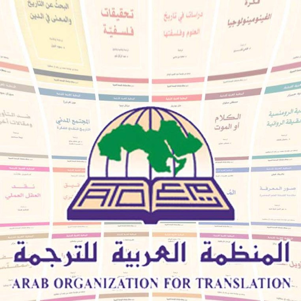 المنظمة العربية للترجمة.jpg