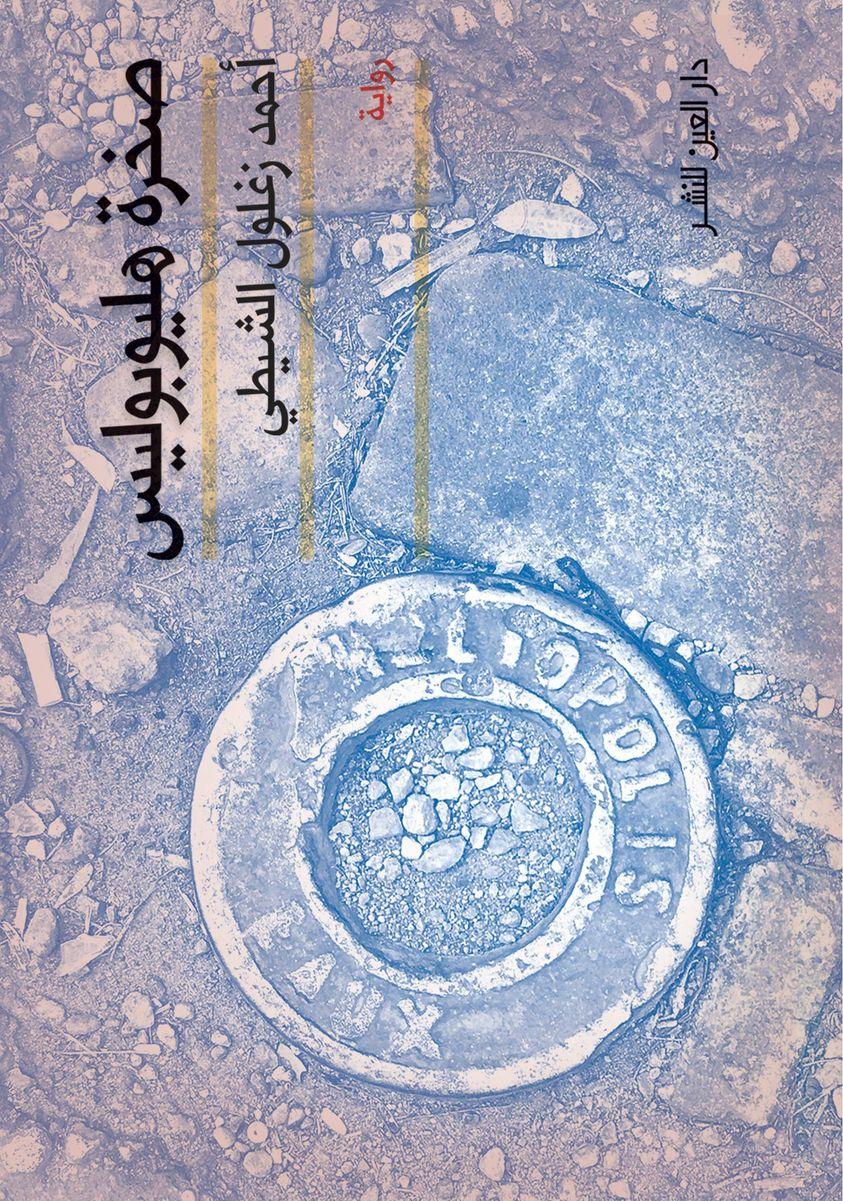 صخرة هليوبوليس.jpg