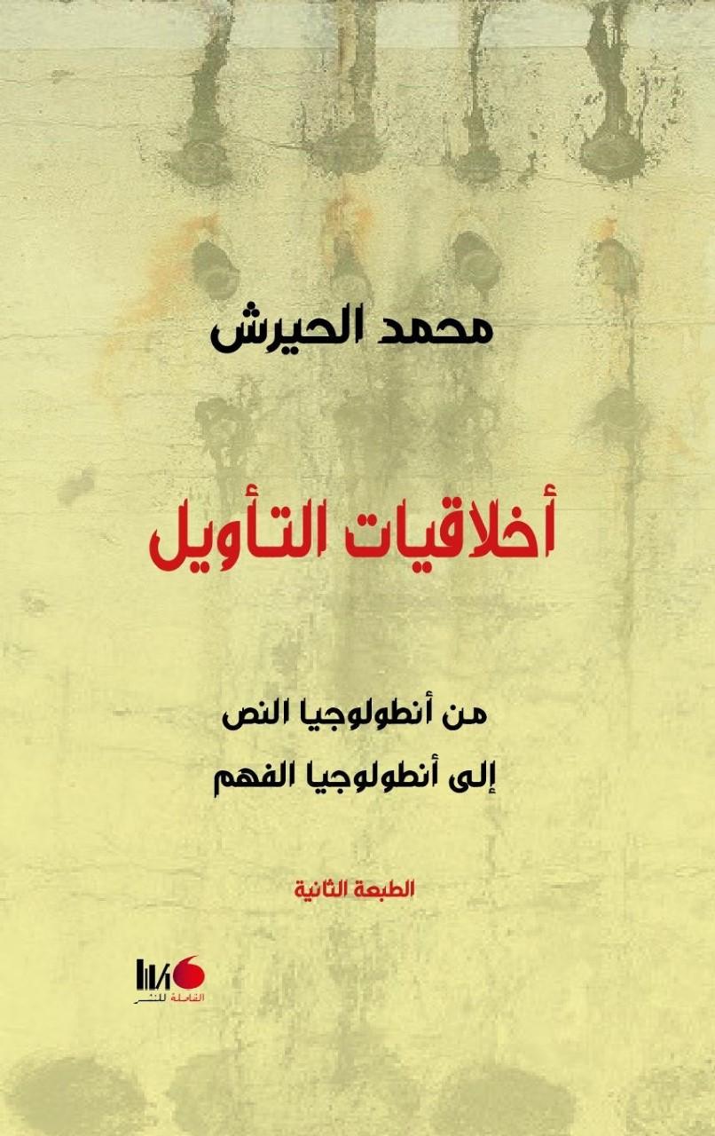 غلاف كتاب أخلاقيات التأويل.jpg
