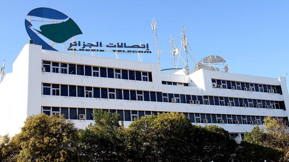 صورة شركة اتصالات الجزائر.jpg