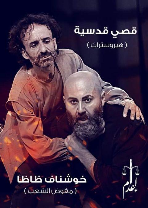 _لقطة من مسرحية إعدام السورية.jpg