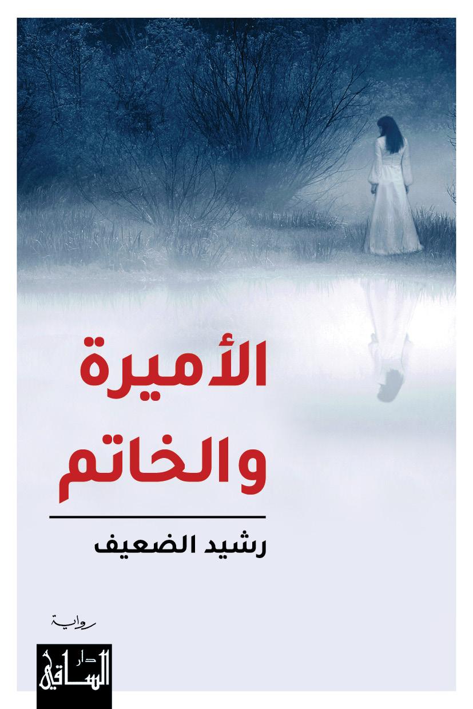 Al-Amira_Wal_Khatam.jpg