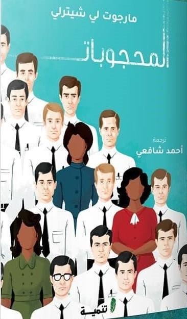 _غلاف كتاب المحجوبات- مكتبة تنمية.jpg
