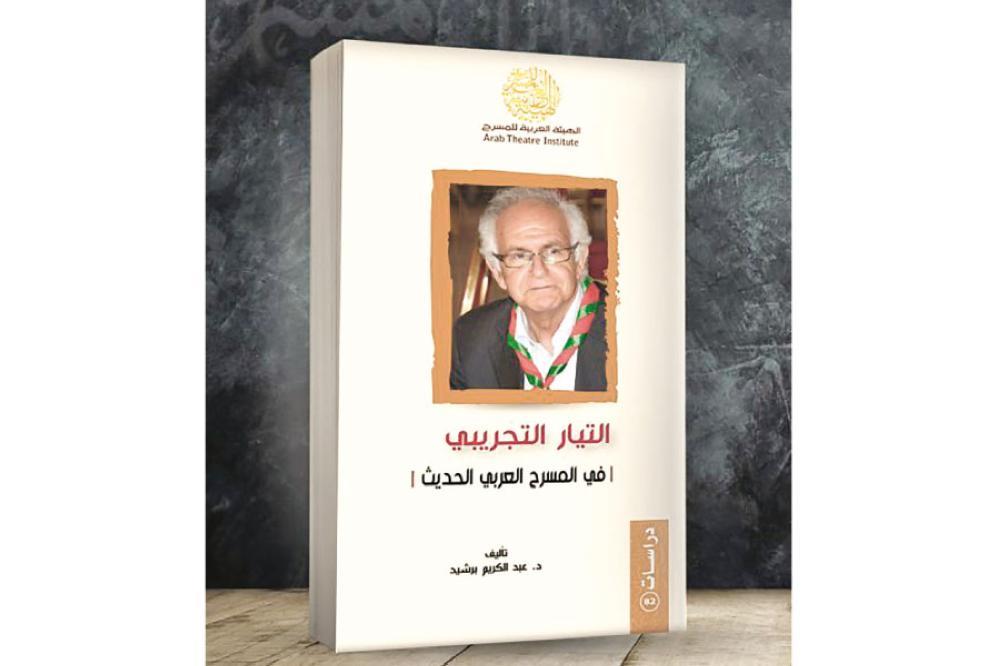 غلاف كتابه الجديد.jpg