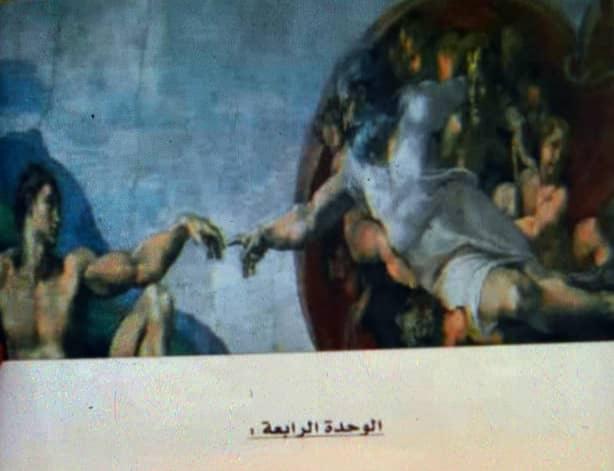 """""""لوحة الخلق"""" كما نشرت في كتاب مادة التاريخ (اندبندنت عربية)"""