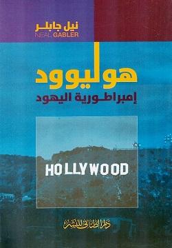 هوليوود غلاف الكتاب.jpg