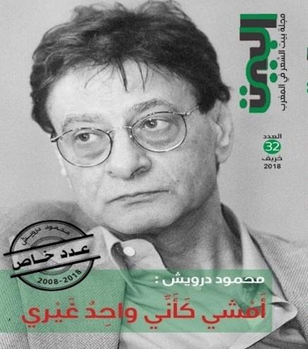 غلاف العدد الخاص من مجلة البيت.jpg