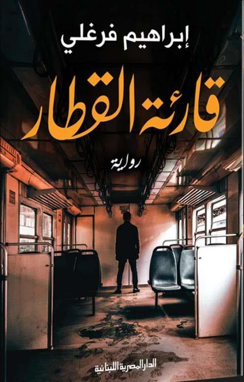 قارئة القطار - غلاف - الار المصرية اللبنانية.jpg